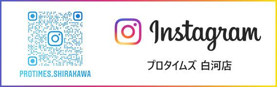 Instagram プロタイムズ白河店