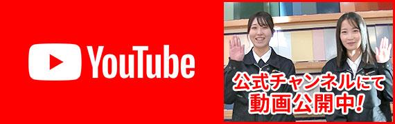 Youtube プロタイムズ白河店