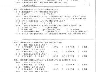 【那須町】M様邸 屋根・外壁塗装工事「2020/6/15」工事完了!