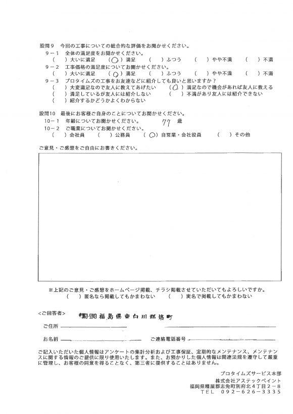 【塙町】N様邸 屋根・外壁塗装工事「2020.9.29」工事完了!