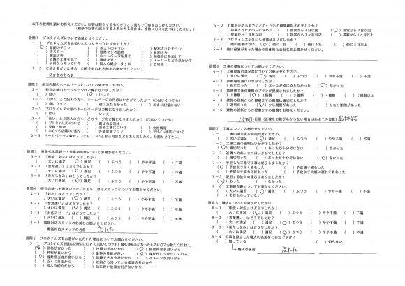 【須賀川市】Y様 屋根塗装工事「2020.9.18」工事完了!
