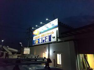 【白河店】看板照明が着きました! (野村)